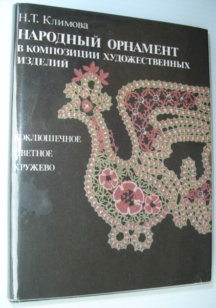 Image for Russian Book on Handrafts (actual Title and Text in Russian)