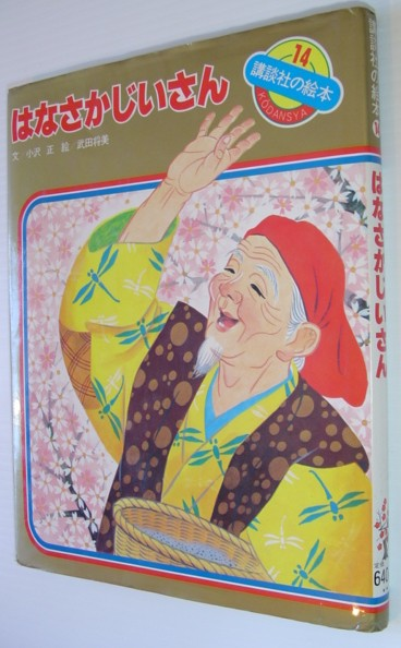 Image for (Picture 14 of Kodansha) tales of old Japan - Hanasakajisan (1979) ISBN: 4061411640 [Japanese Import]