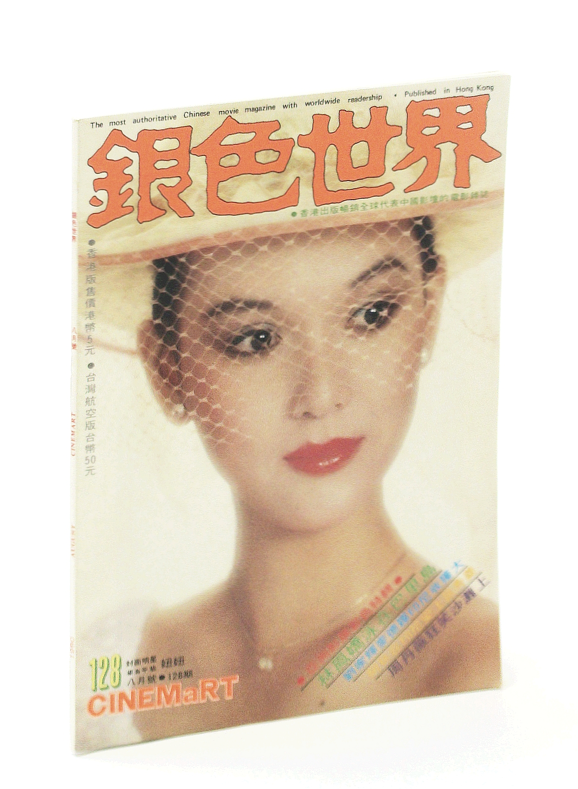 Image for Cinemart - The Most Authoritative Chinese Movie Magazine, August [Aug.] 1980, No. 128
