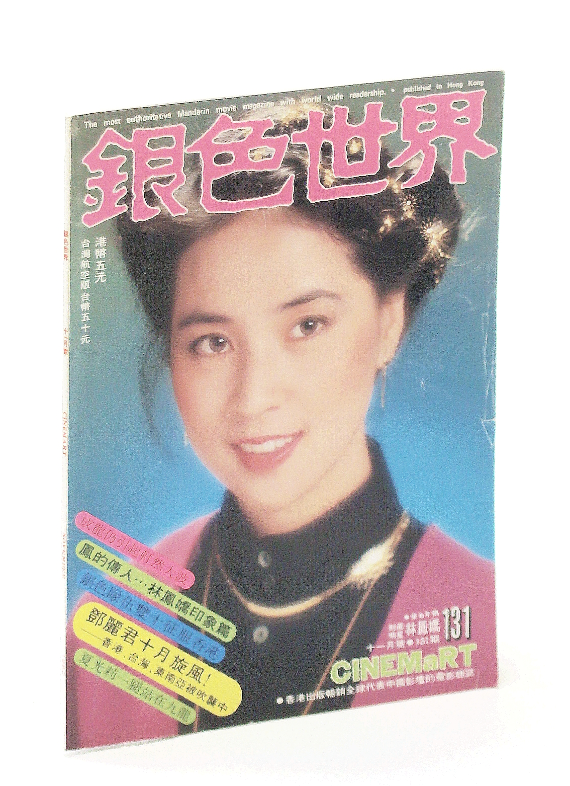 Image for Cinemart - The Most Authoritative Chinese Movie Magazine, November [Nov.] 1980, No. 131