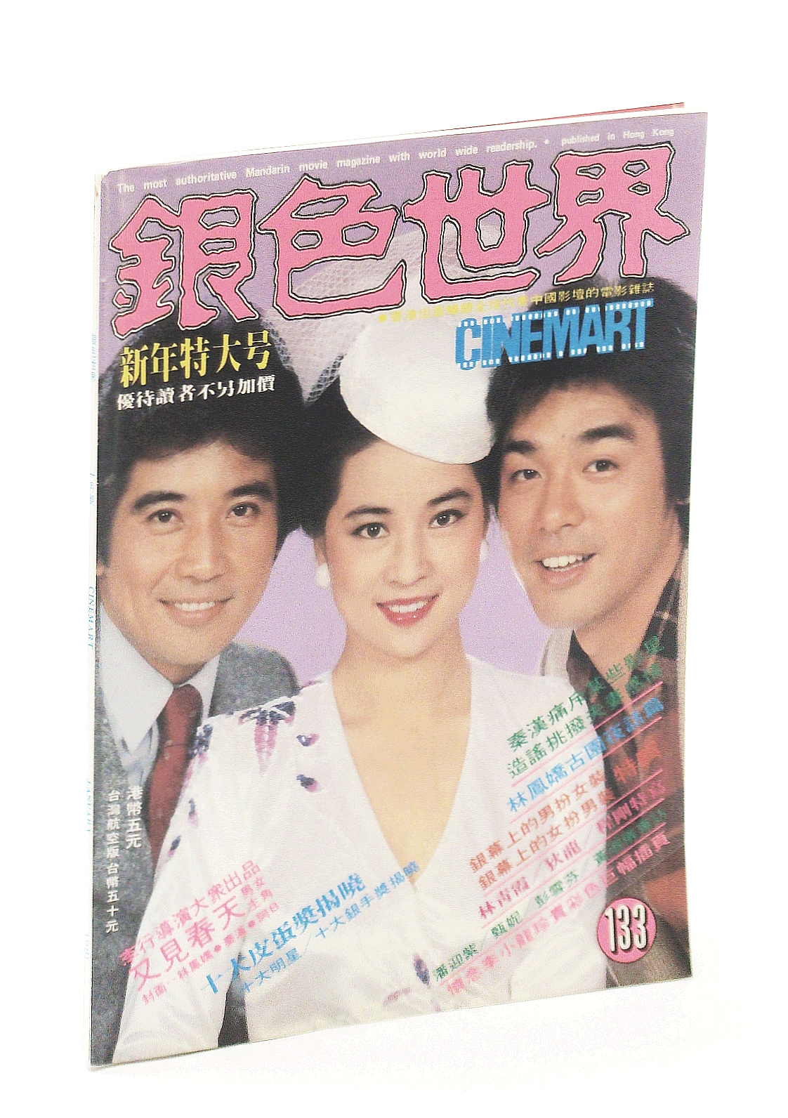 Image for Cinemart - The Most Authoritative Chinese Movie Magazine, January [Jan.] 1981, No. 133