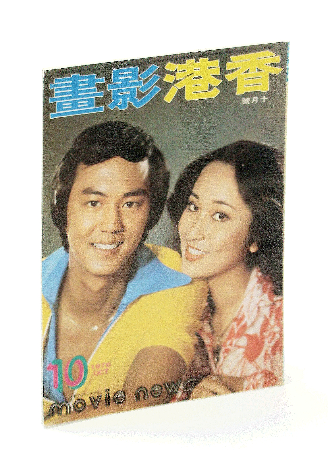 Image for Hong Kong Movie News, October [Oct.] 1976