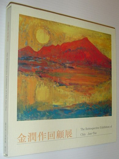 Image for The Retrospective Exhibition of Chin Jun-Tso