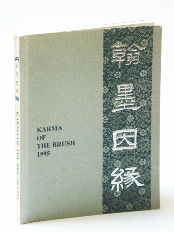 Image for Karma of the brush: An exhibition of contemporary Chinese and Japanese calligraphy