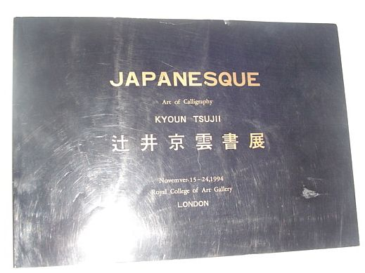 Image for Japanesque in London - A Two-Man Exhibition, Japanese Lacquer and Calligraphy, November 15-24, 1994, Royal College of Art Gallery, London