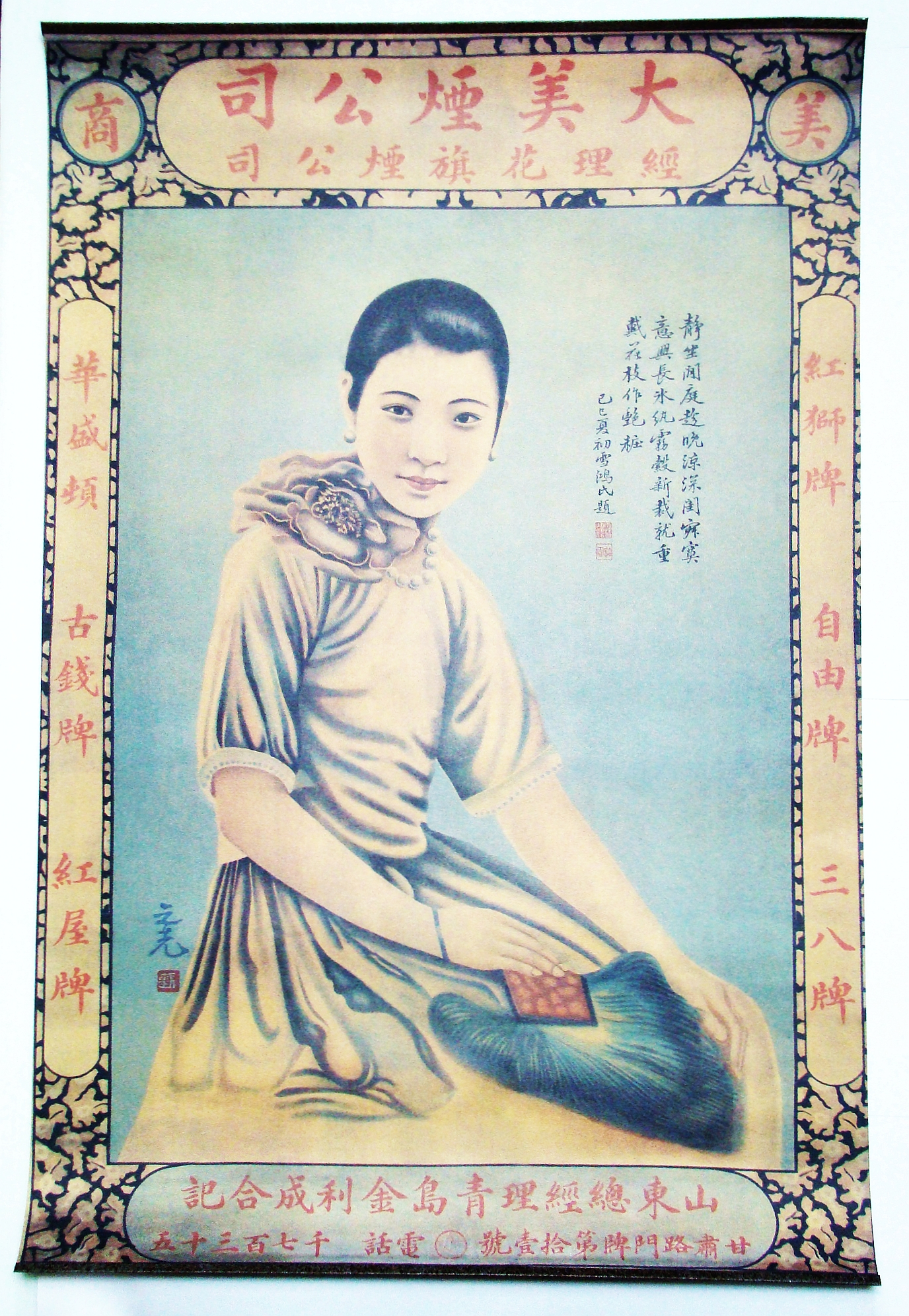 Image for Chinese / Shanghai Replica Advertising Poster - Elegantly-Dressed Young Lady