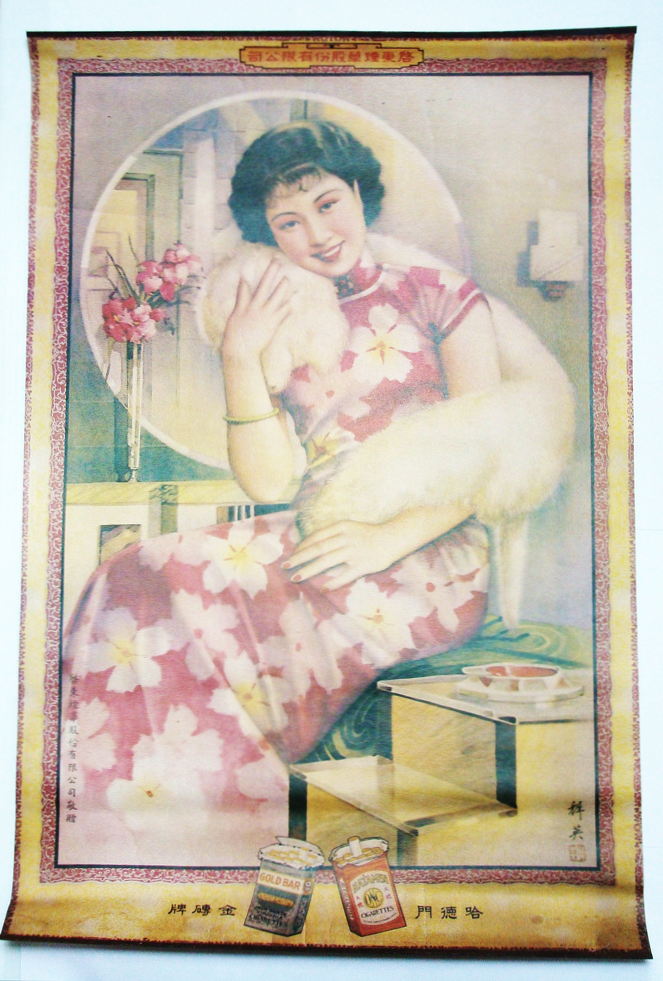 Image for Chinese / Shanghai Replica Cigarette Advertising Poster Featuring Young Lovely and the Gold Bar and Hatamen Cigarette Brands