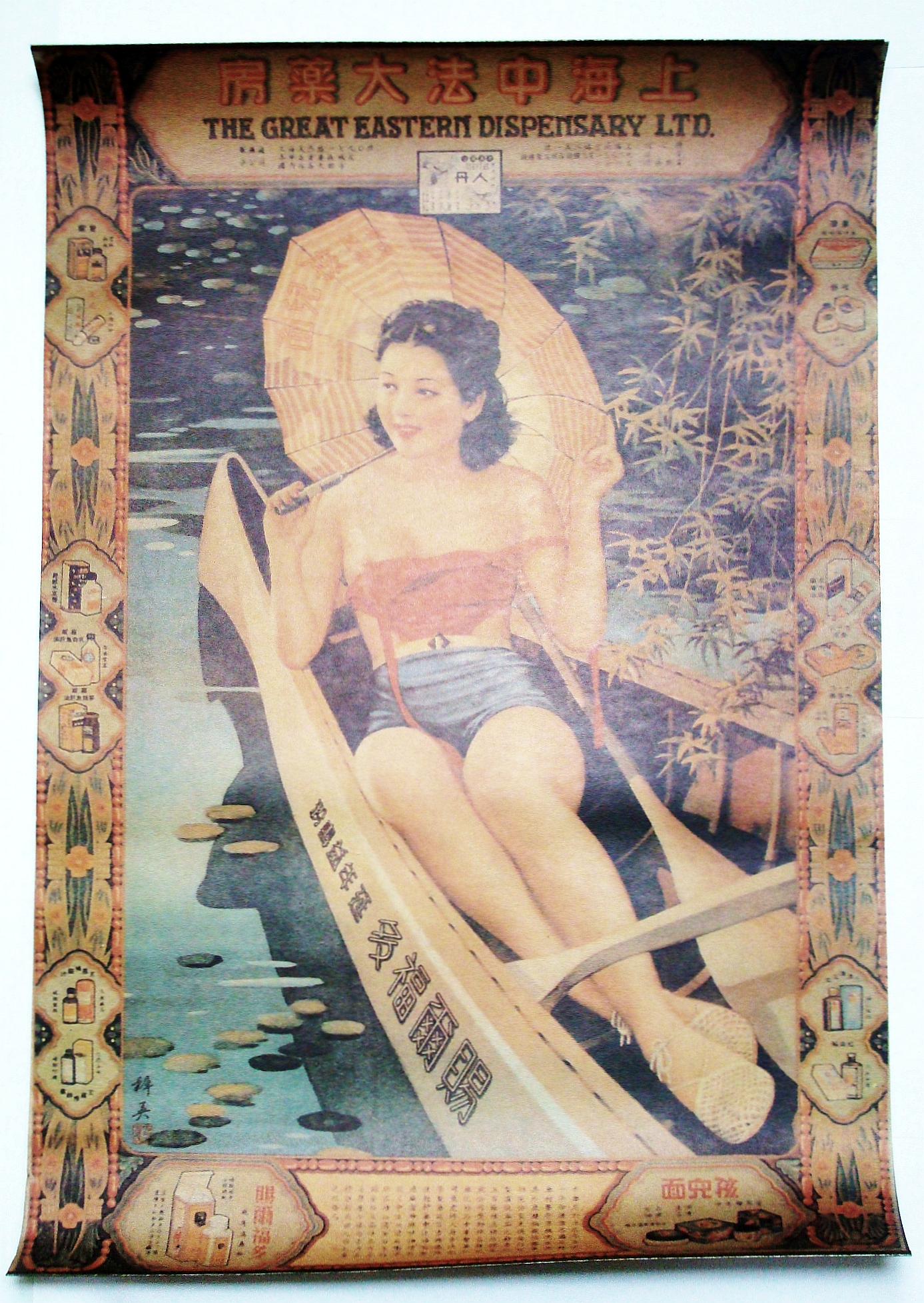 Image for Chinese / Shanghai Replica Soft-Porn Advertising Poster for Great Eastern Dispensary, Ltd. - Features Semi-Topless Beauty in Canoe